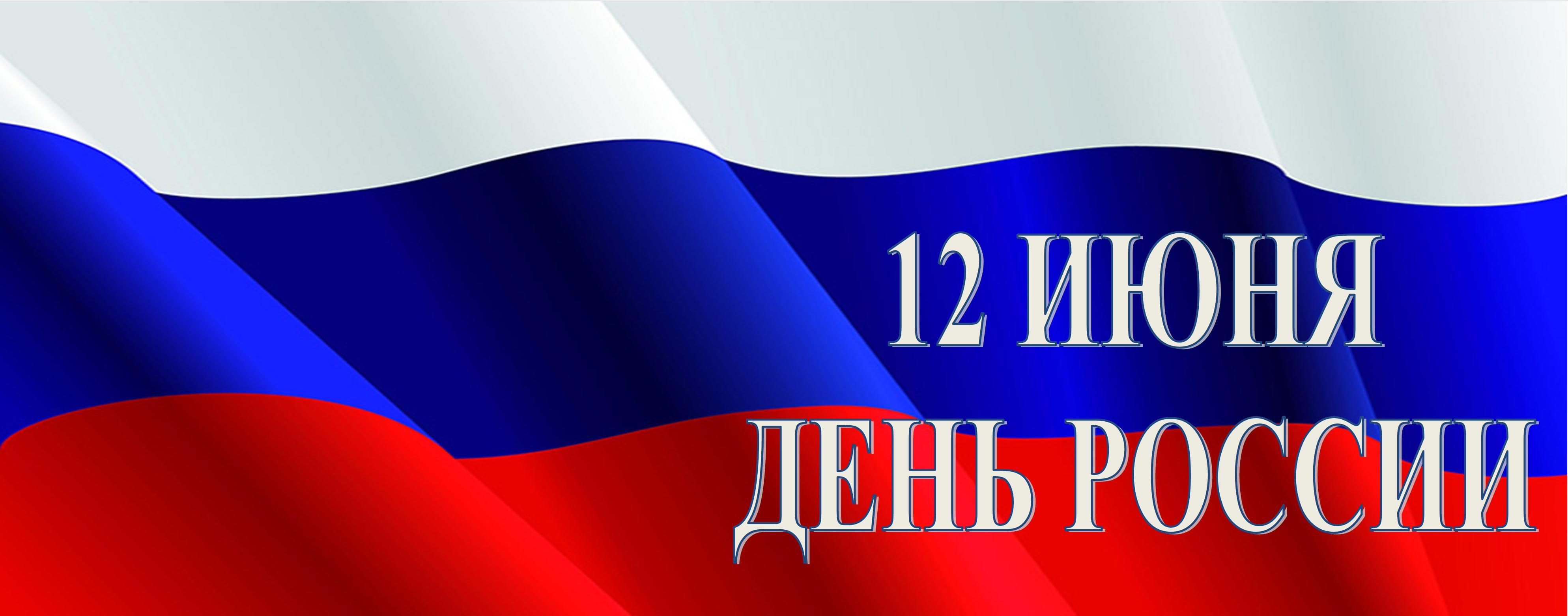 Флеш открытки с днём россии