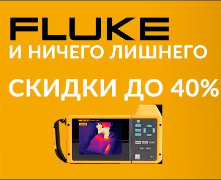 Чёрная пятница с ЭСКО: распродажа приборов Fluke!