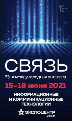 """Приглашаем на выставку """"Связь 2021""""!"""
