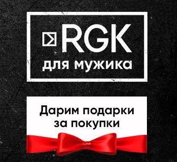 Акция RGK для мужика!