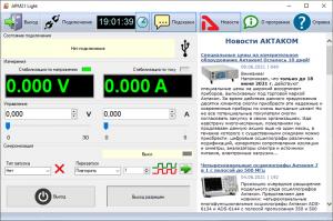 Новое программное обеспечение Power Manager 21 Light для дистанционного управления лабораторными источниками питания АКТАКОМ