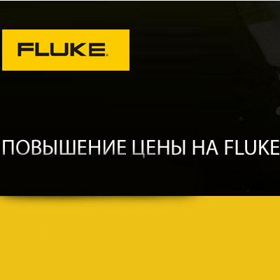 Компания Fluke объявила о повышении цен