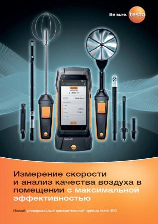 Универсальный прибор для контроля микроклимата Testo 400 уже в продаже!