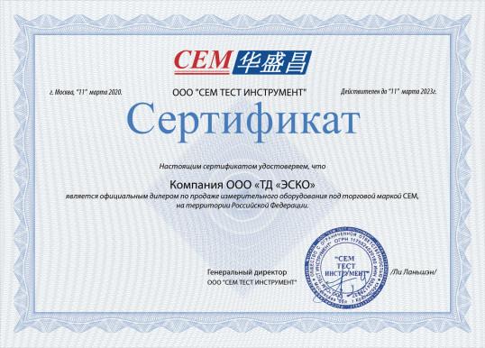 ТД ЭСКО стал официальным партнёром компании CEM