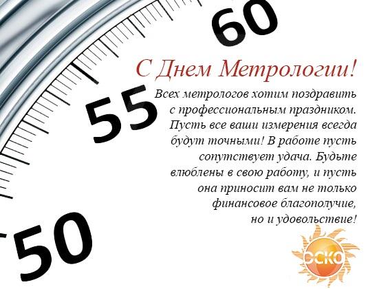 Своими руками, открытки день метролога